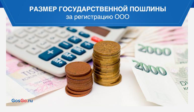 Размер государственной пошлины за регистрацию ООО