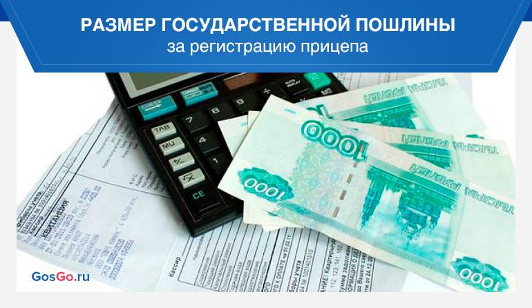 Размер государственной пошлины за регистрацию прицепа