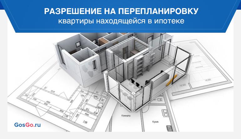 Разрешение на перепланировку квартиры находящейся в ипотеке