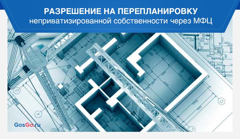 Разрешение на перепланировку неприватизированной собственности через МФЦ