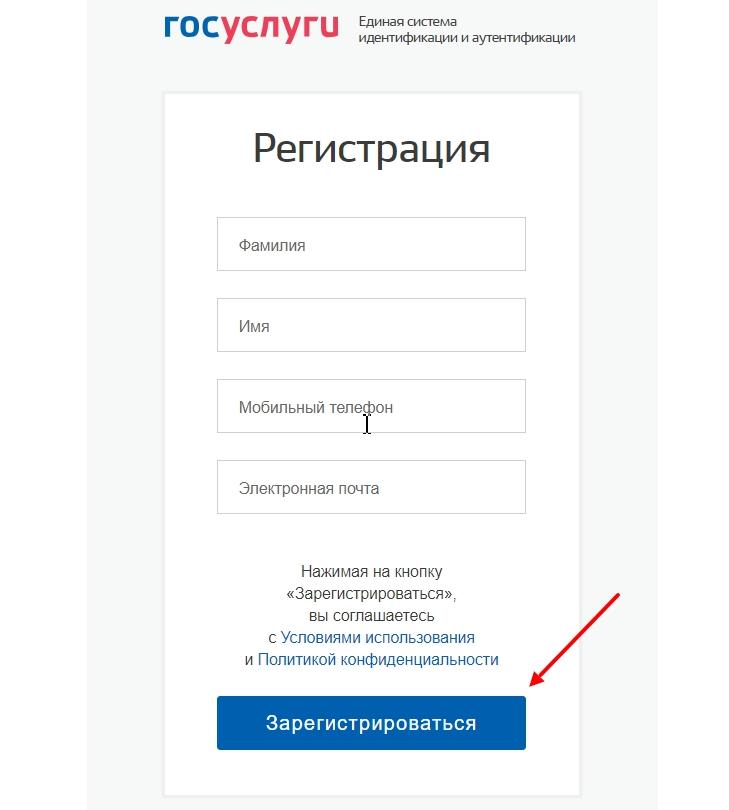 Регистрационная форма портала государственных услуг