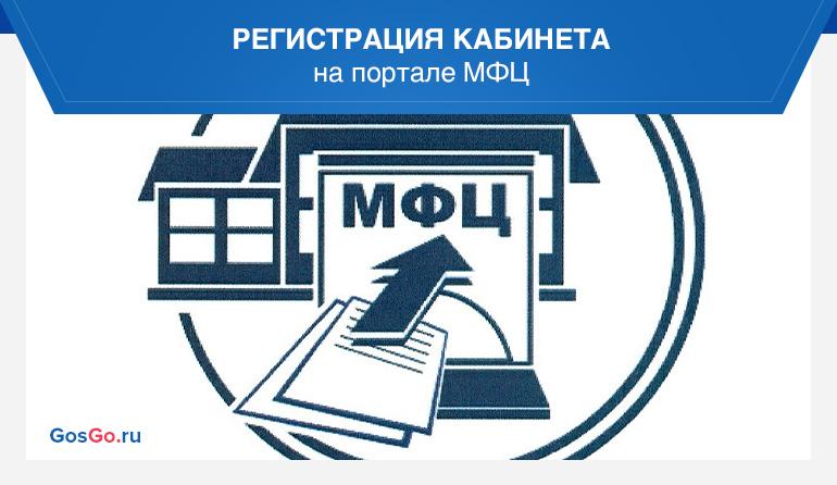 Регистрация кабинета на портале МФЦ