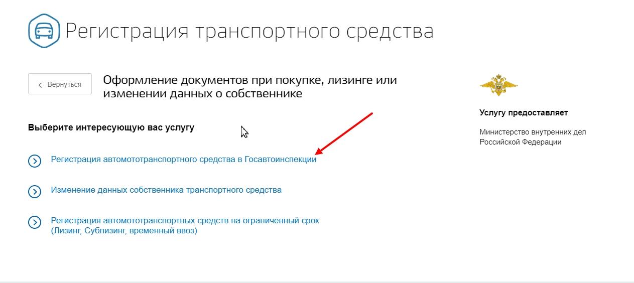 Регистрация ТС в Госавтоинспекции