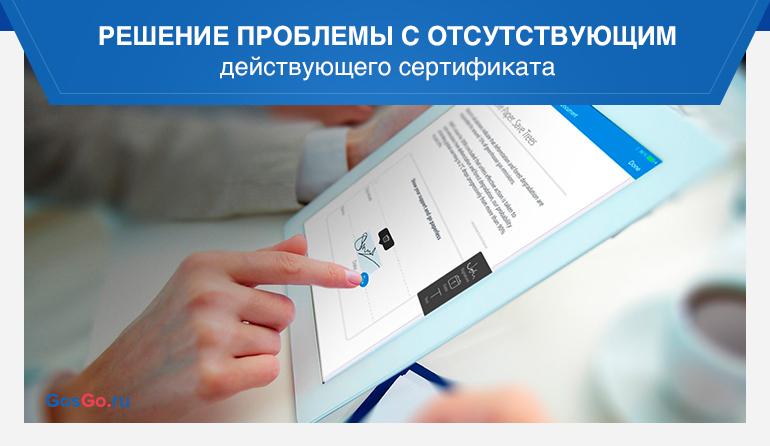 Решение проблемы с отсутствующим действующего сертификата