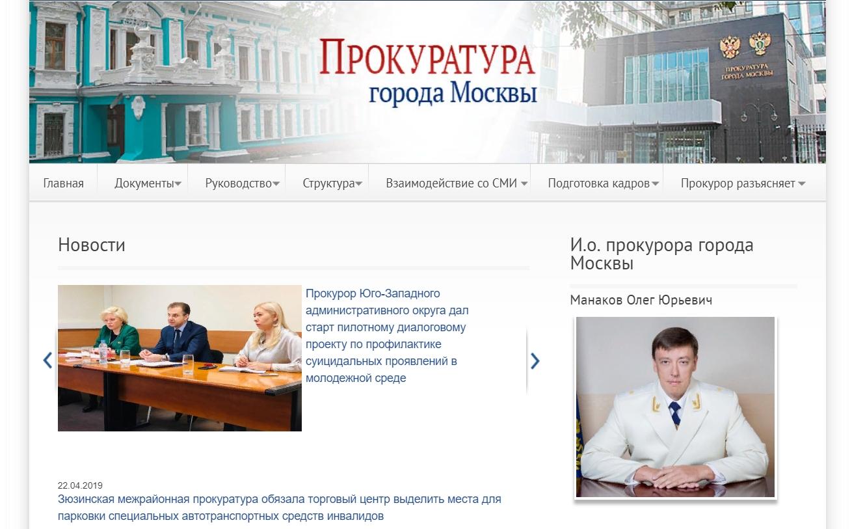 Сайт прокуратуры города Москва