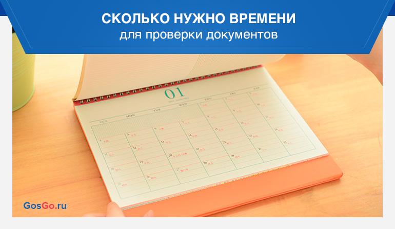 Сколько нужно времени для проверки документов