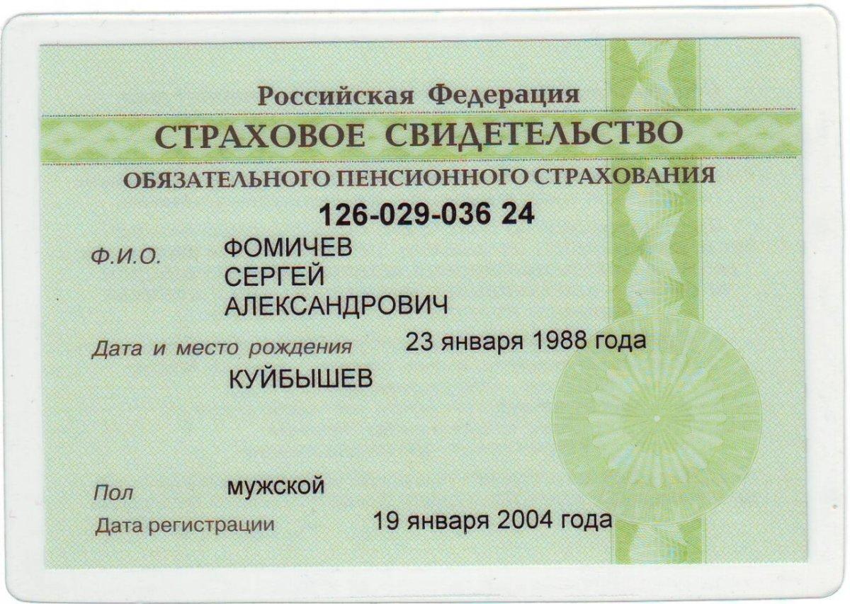 СНИЛС для регистрации в госуслугах