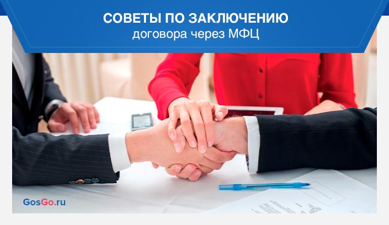 Советы по заключению договора через МФЦ