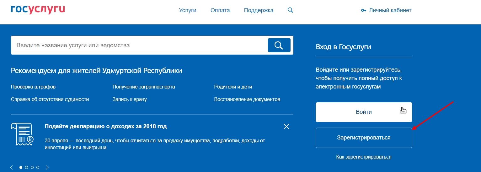 Создание аккаунта на портале государственных услуг