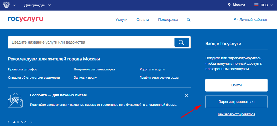 Создание учетной записи на портале государственных услуг