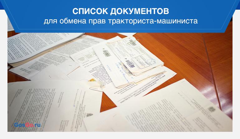 Список документов для обмена прав тракториста-машиниста
