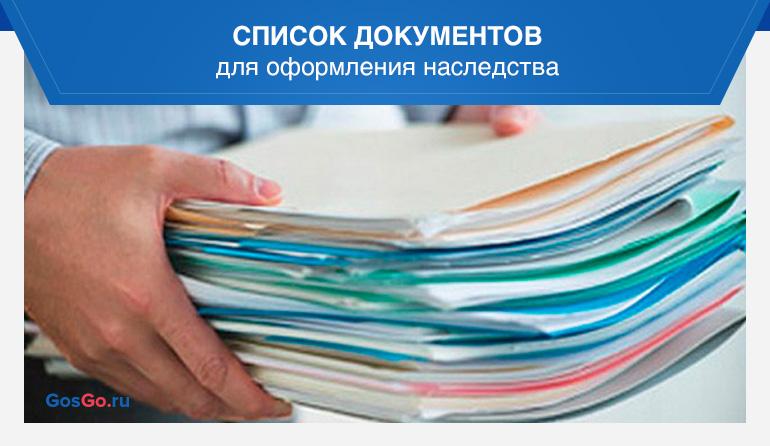Список документов для оформления наследства