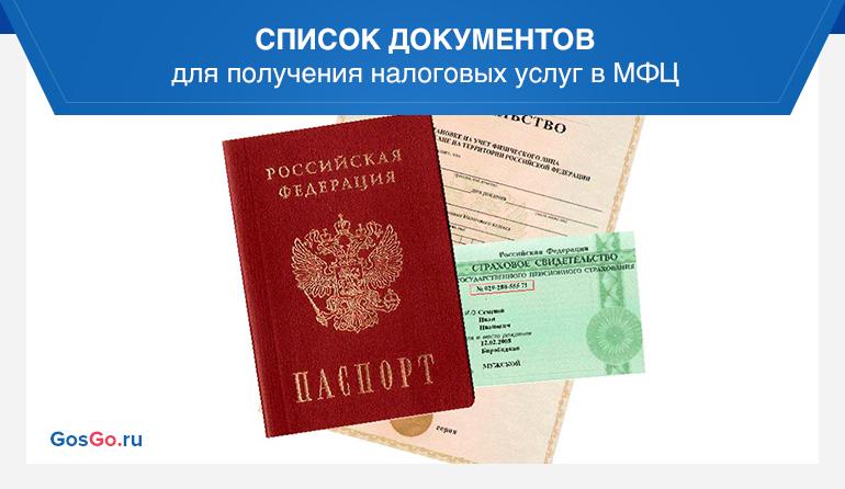 Список документов для получения налоговых услуг в МФЦ