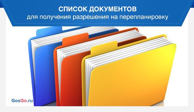Список документов для получения разрешения на перепланировку