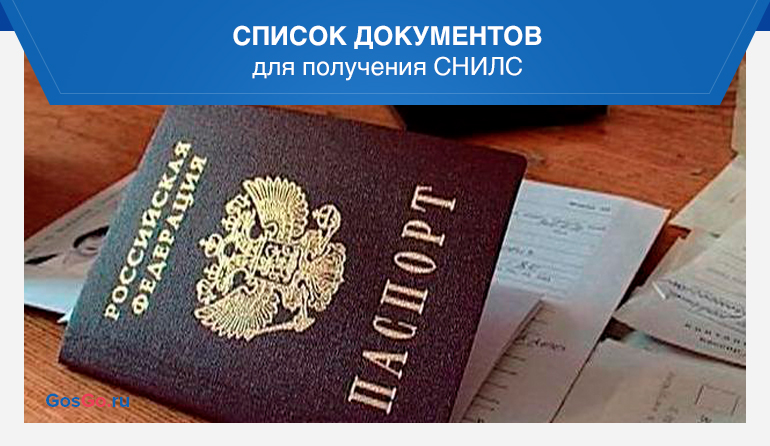 Список документов для получения СНИЛС