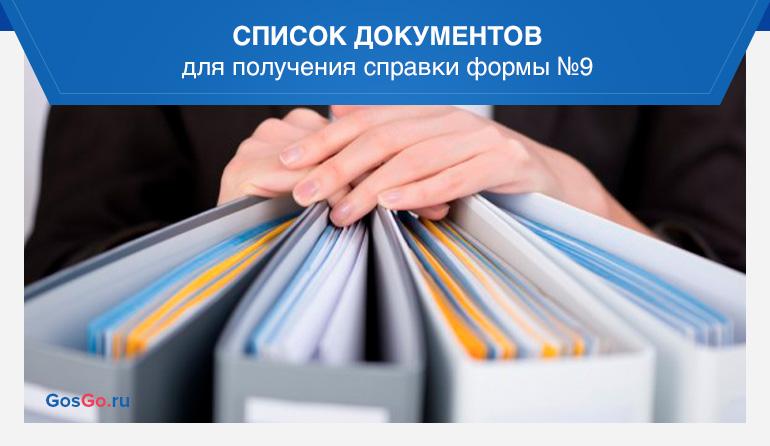 Список документов для получения справки формы №9