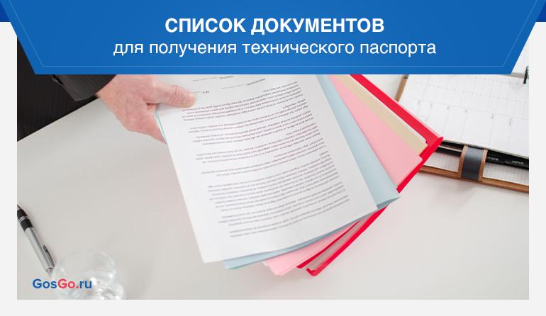 Список документов для получения технического паспорта