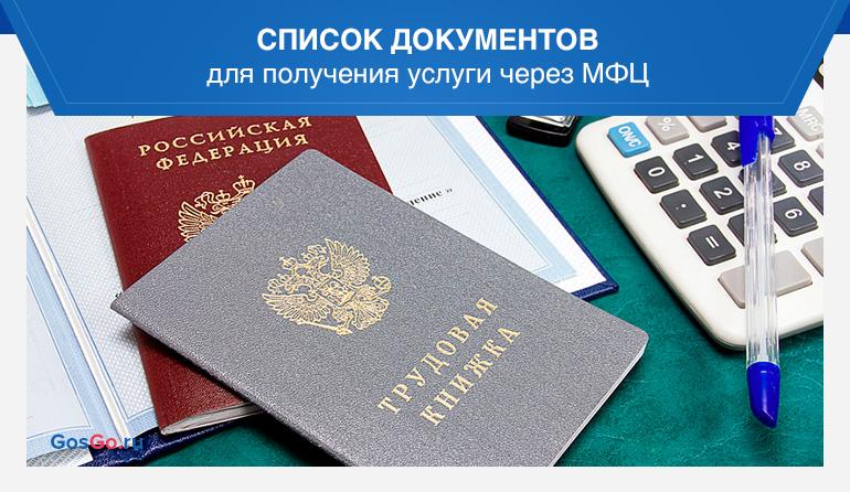 Список документов для получения услуги через МФЦ