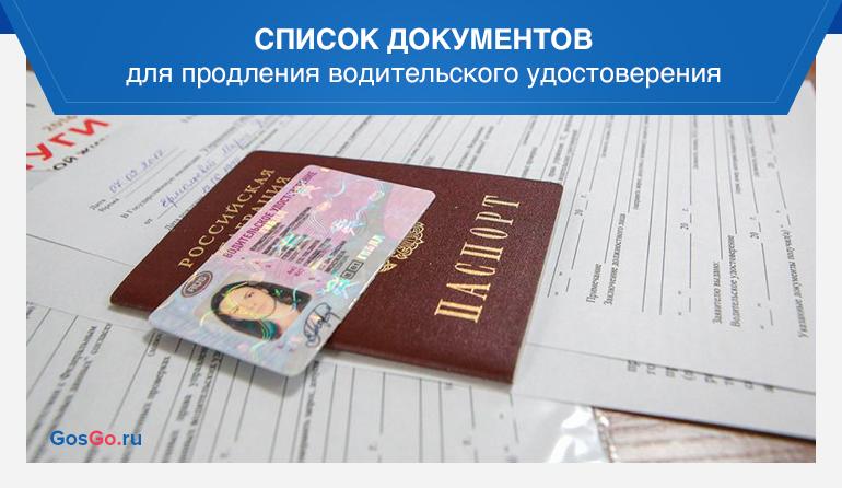 Список документов для продления водительского удостоверения