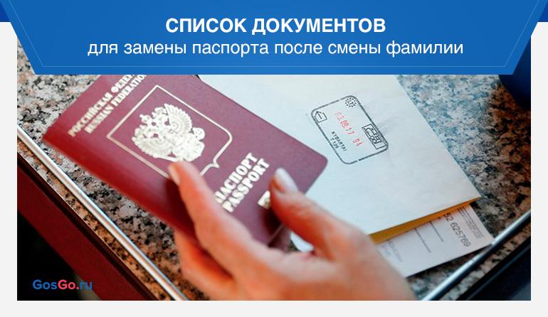 Список документов для замены паспорта после смены фамилии
