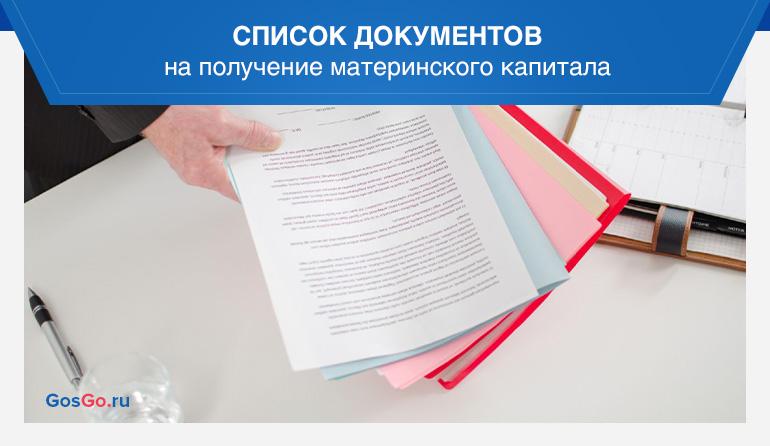 Список документов на получение материнского капитала