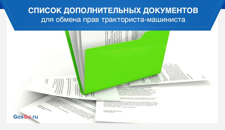 Список дополнительных документов для обмена прав тракториста-машиниста