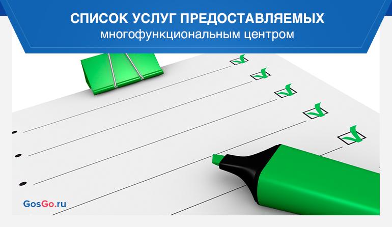 Список услуг предоставляемых многофункциональным центром