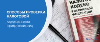 Способы проверки налоговой задолженности юридических лиц