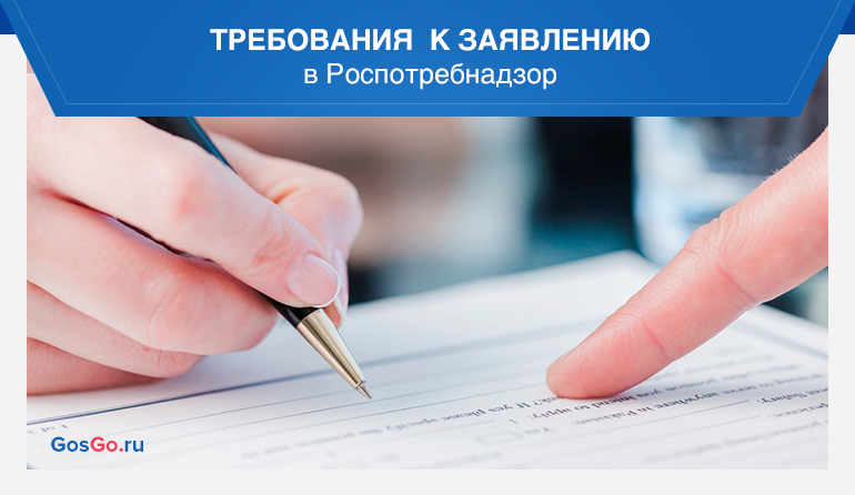 Требования к заявлению в Роспотребнадзор