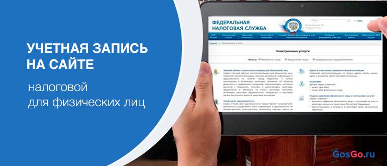 Учетная запись на сайте налоговой для физических лиц