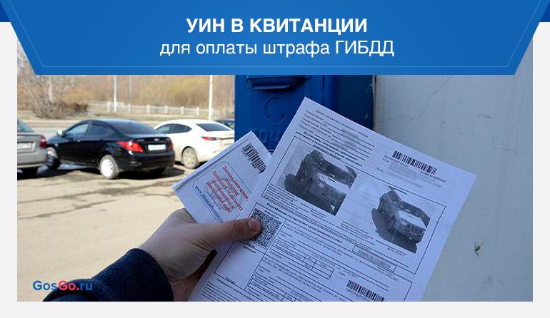 УИН в квитанции для оплаты штрафа ГИБДД