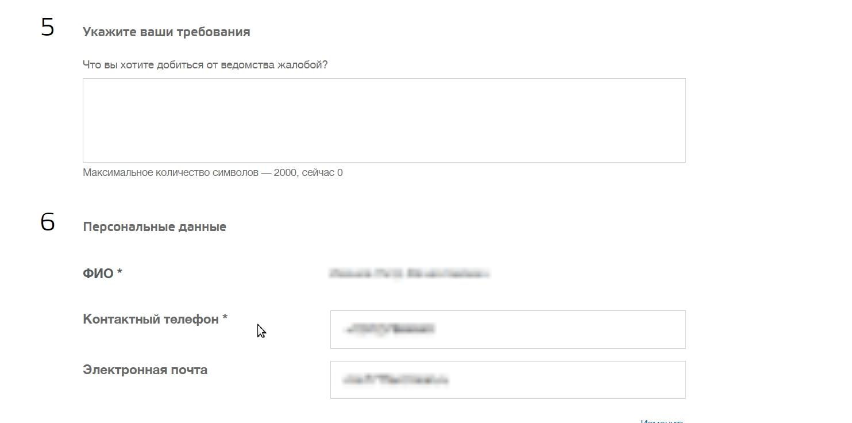 Указать требования и персональные данные