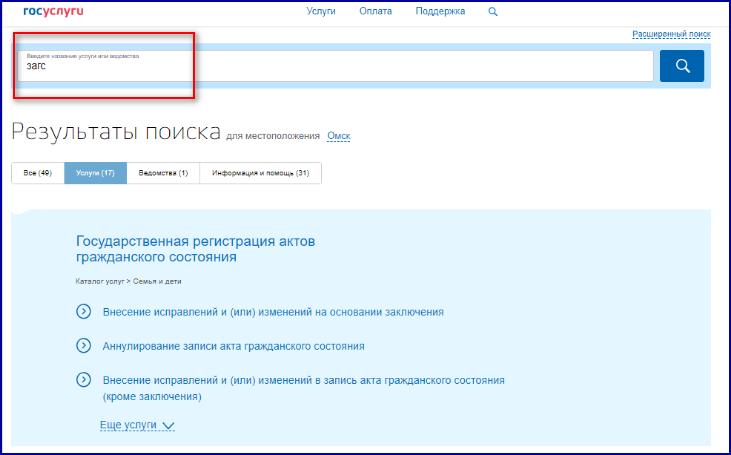 "В каталоге услуг через поиск найти ""ЗАГС"""