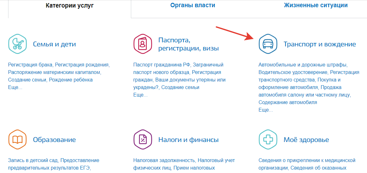 """В каталоги услуг выбрать """"Транспорт и вождение"""""""