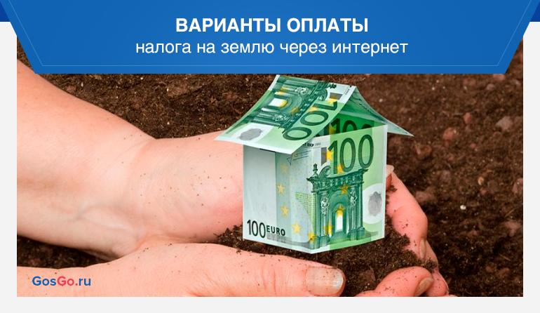 Варианты оплаты налога на землю через интернет