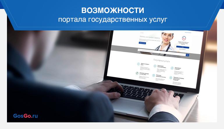 Возможности портала государственных услуг