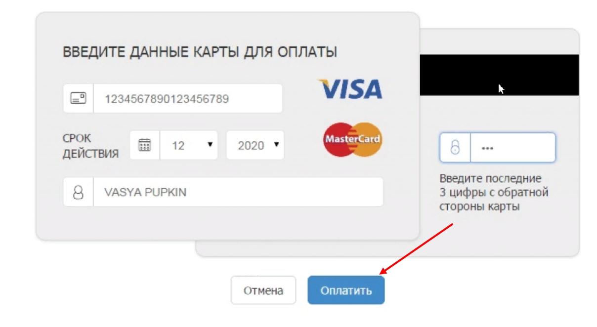 Ввод данных карты для совершения платежа