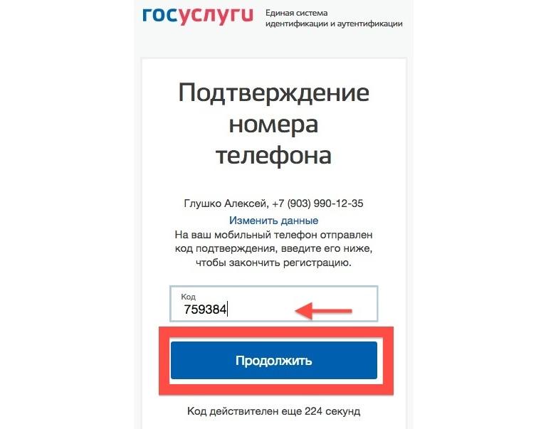 Ввод кода подтверждения из СМС отправленного на телефон