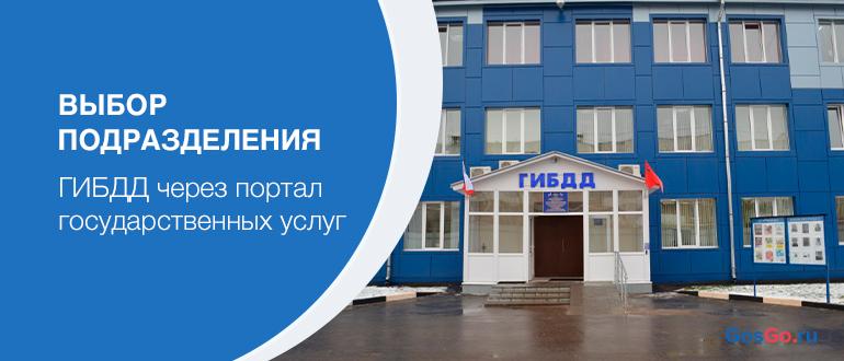 Выбор подразделения ГИБДД через портал государственных услуг