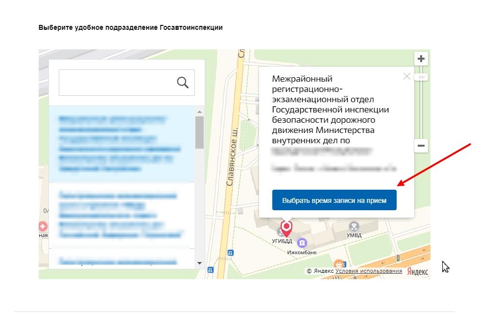 Выбор подразделения ГИБДД на виртуальной карте