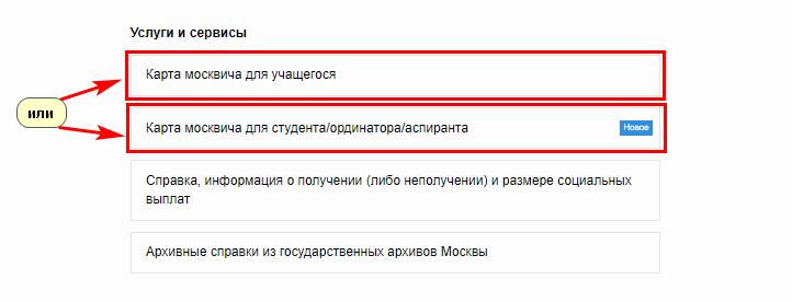 Выбор социальной карты москвича