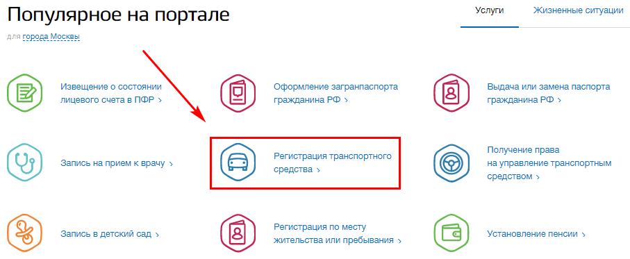 """Выбор услуги """"Регистрация транспортного средства"""""""