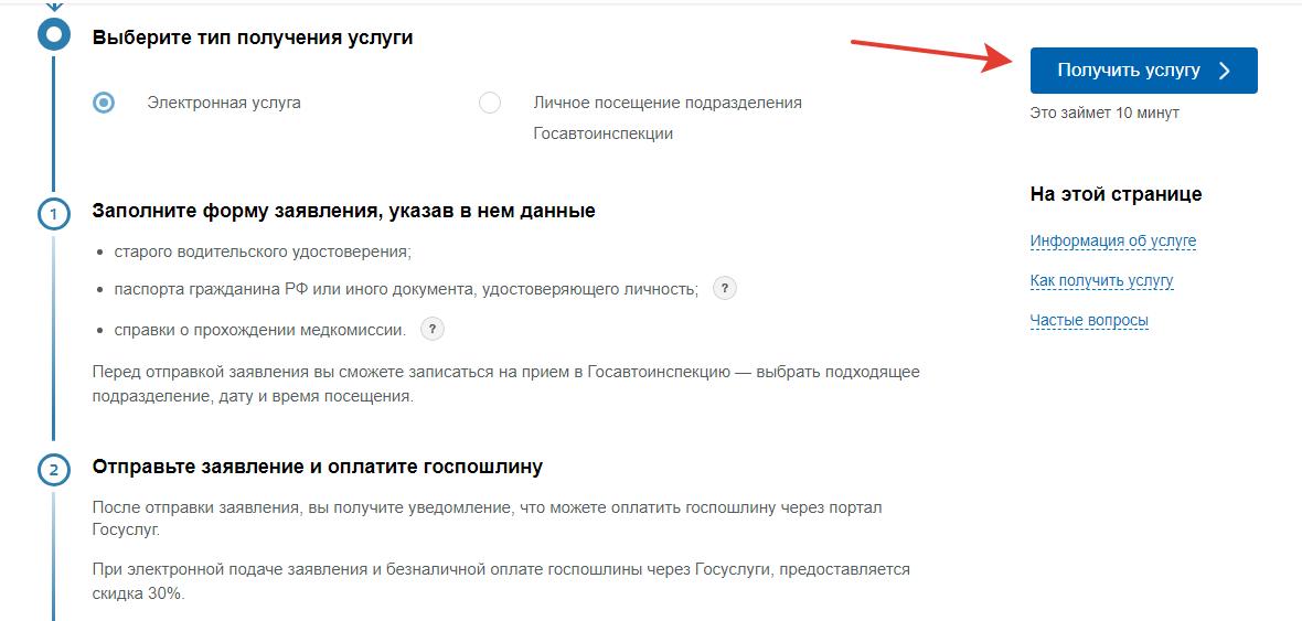 Выбрать электронный вариант получения услуги и нажать синюю кнопку