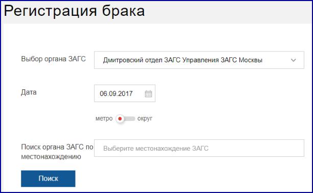 Выбрать ЗАГС и дату будущей регистрации