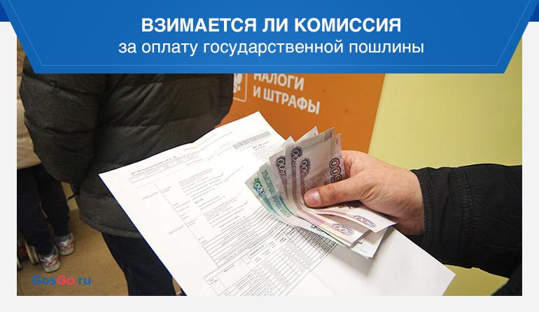 Взимается ли комиссия за оплату государственной пошлины