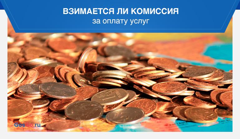 Взимается ли комиссия за оплату услуг