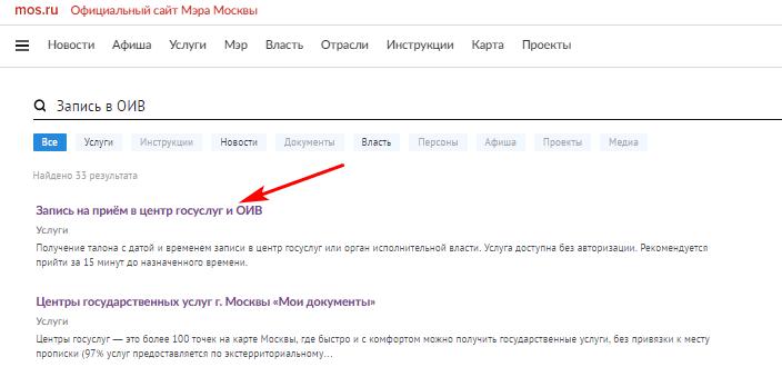 Запись в МФЦ через сайт московских госуслуг