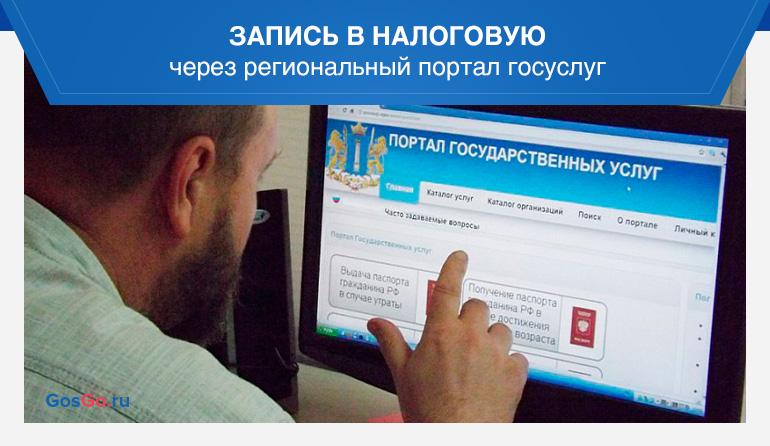 Запись в налоговую через региональный портал госуслуг
