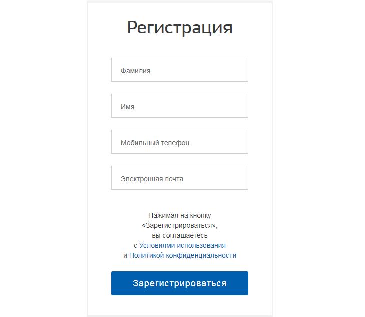 Заполнение регистрационной формы персональными данными