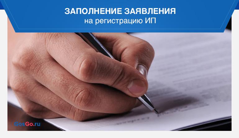 Заполнение заявления на регистрацию ИП